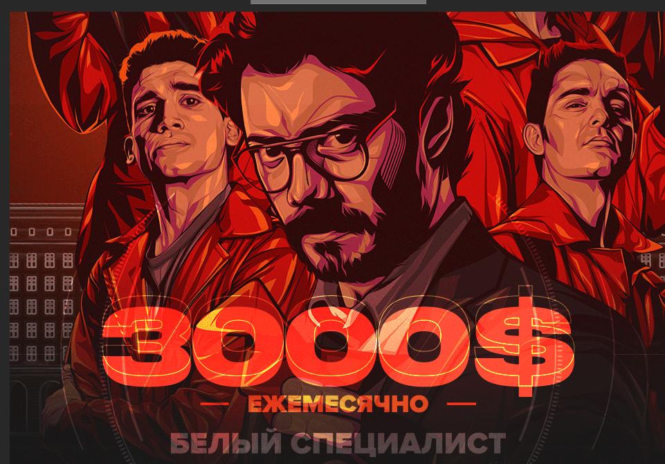 [The Professor] БЕЛЫЙ СПЕЦИАЛИСТ 3000$/месяц (2020)