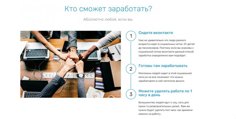 [Николай Т.] PRO Вконтакте. Зарабатывай от 1000 рублей в день проводя время в социальной сети! (2021)