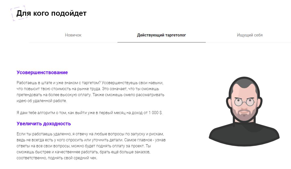 [Валерия Тернова] Профессия таргетолог с 0 (2021)