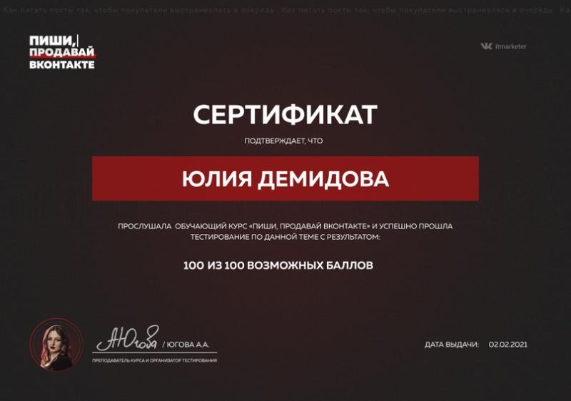 [Анастасия Юговая] Пиши, продавай ВКонтакте! (2021)