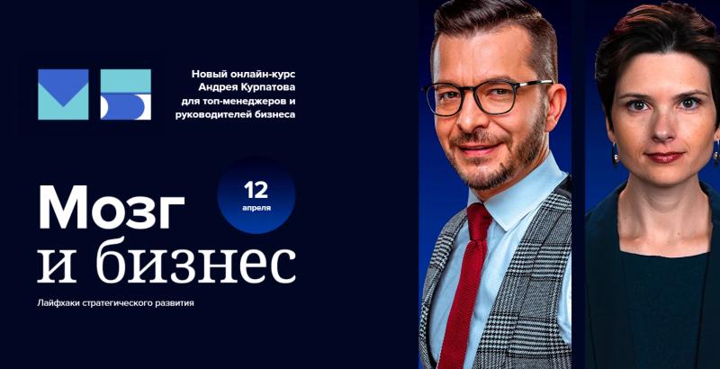 [Андрей Курпатов] Мозг и бизнес (2021)