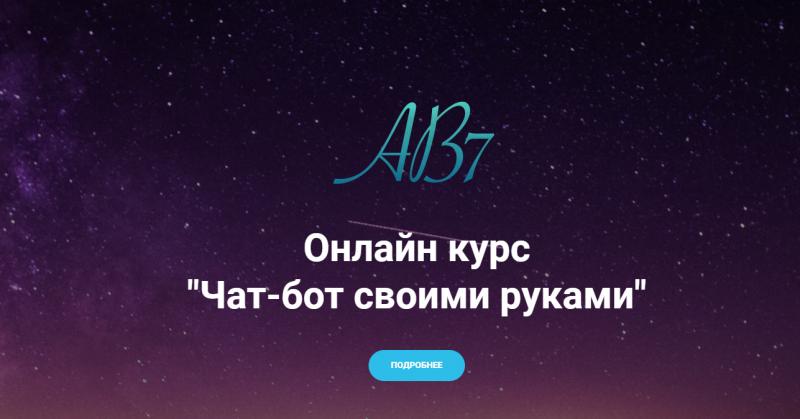 [AB7 Academy] Чат-бот своими руками (2021)