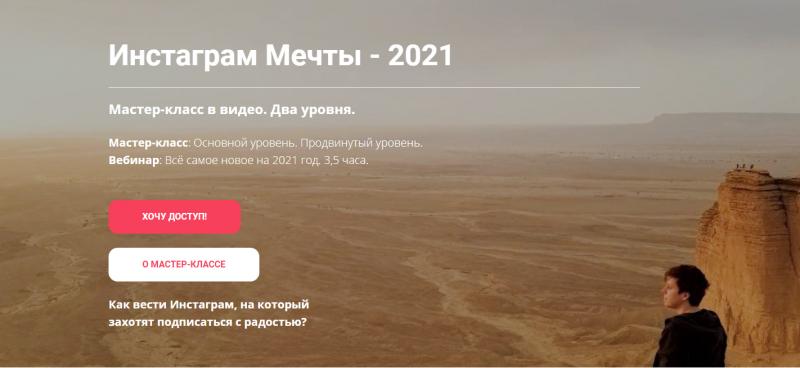 [Михаил Зарубин] Инстаграм Мечты (2021)