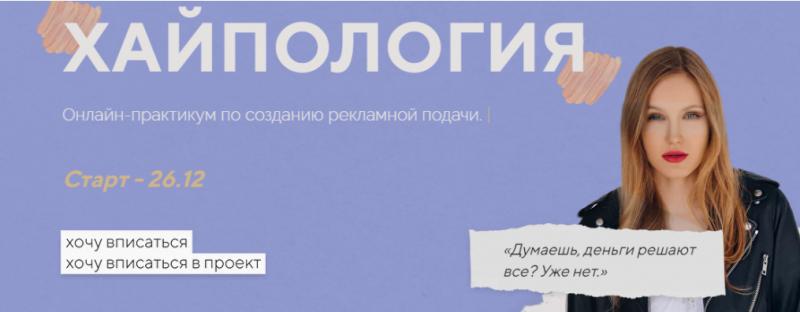 [Полина Пушкарева] Хайпология. Тариф Бог рекламы (2021)