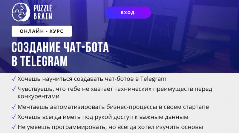 [Андрей Кисюк] Создание чат-бота в Telegram (2021)