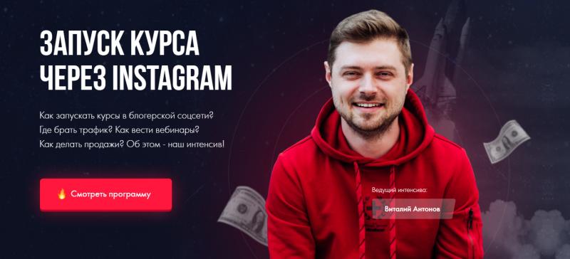 [Виталий Антонов] Запуск курса через Instagram (2021)