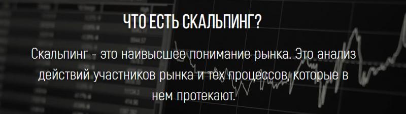 [Игорь Максимов] Скальпинг на FORTS и CRYPTO (2021)