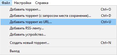 Как скачать файл по magnet-ссылке при помощи µTorrent
