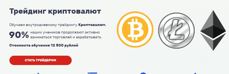 [Константин Мамеев, Олег Иванов] Трейдинг криптовалют (2021)