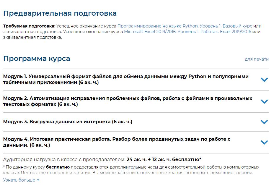 [Даниил Леонов] Python для бизнес - аналитики (2021)