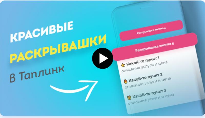 [Максим max_taplink] Красивые раскрывашки в Таплинк (2021)