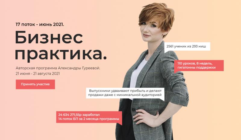 [Александра Гуреева] Бизнес практика (2021)