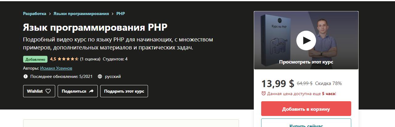 [Udemy] Исмаил Усеинов - Язык программирования PHP (2021)