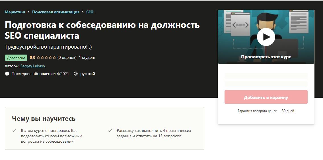 [Udemy] Sergey Lukash - Подготовка к собеседованию на должность SEO специалиста (2021)