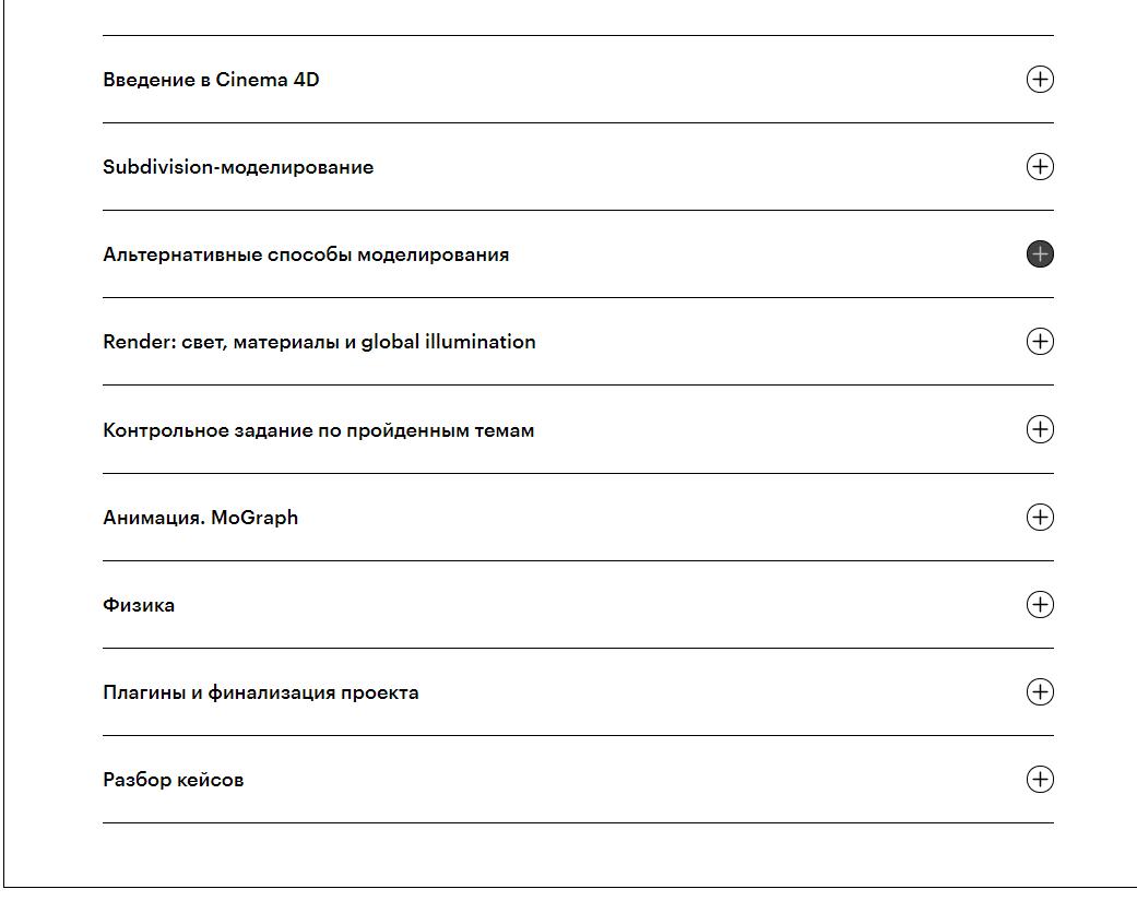 skillbox Cinema 4D для веб-дизайна