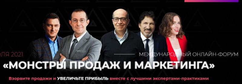 [И.Рызов,И.Манн,М.Батырев,М.Азаренок] Монстры продаж.Тариф Business (2021)