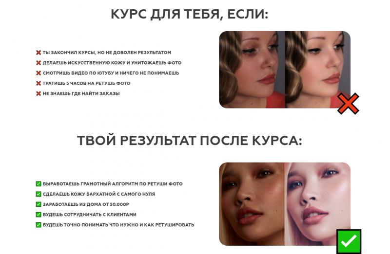 [Retouching Lab] Анастасия Воронцова - Базовый курс: С нуля (2020)